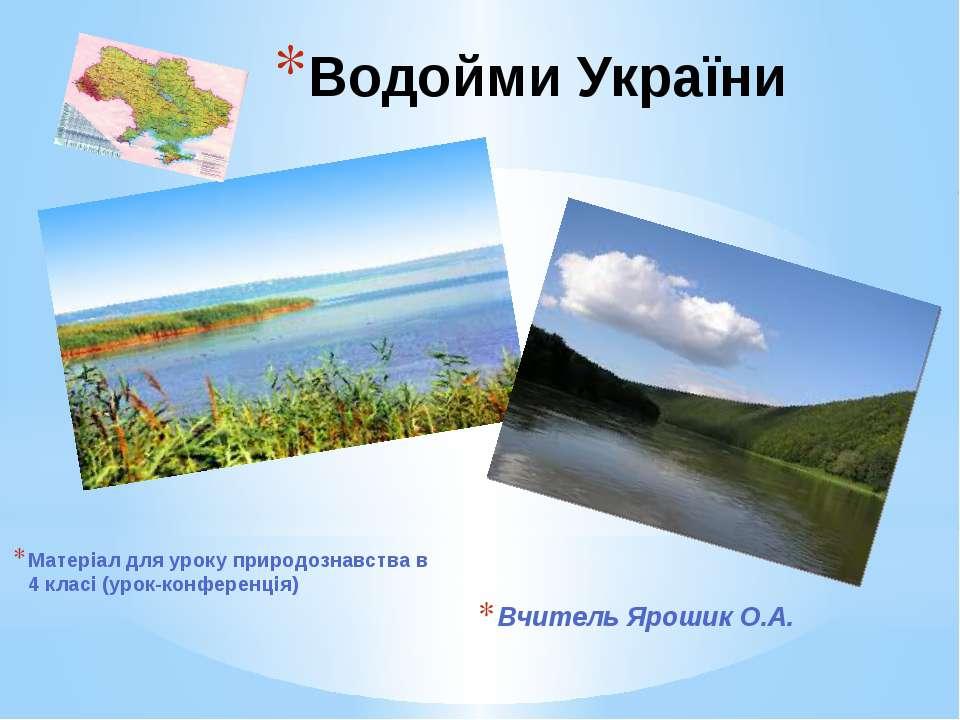 Водойми України Матеріал для уроку природознавства в 4 класі (урок-конференція)