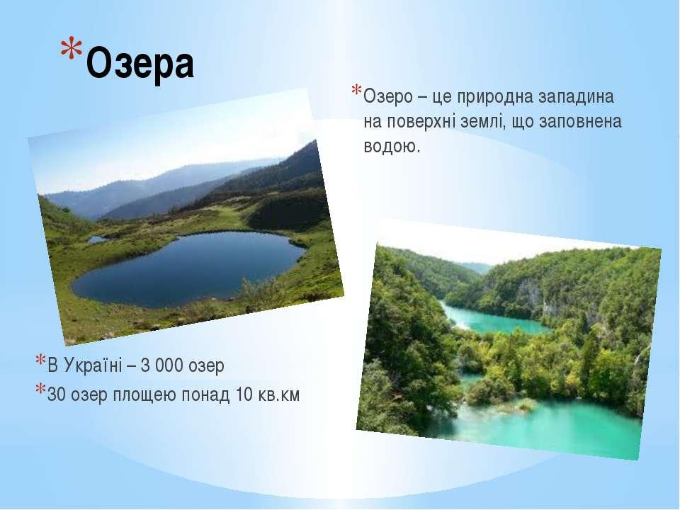 Озера Озеро – це природна западина на поверхні землі, що заповнена водою.
