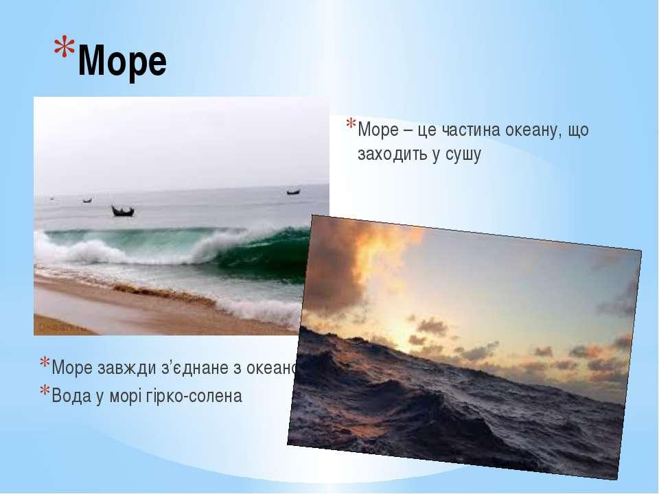 Море Море завжди з'єднане з океаном Вода у морі гірко-солена