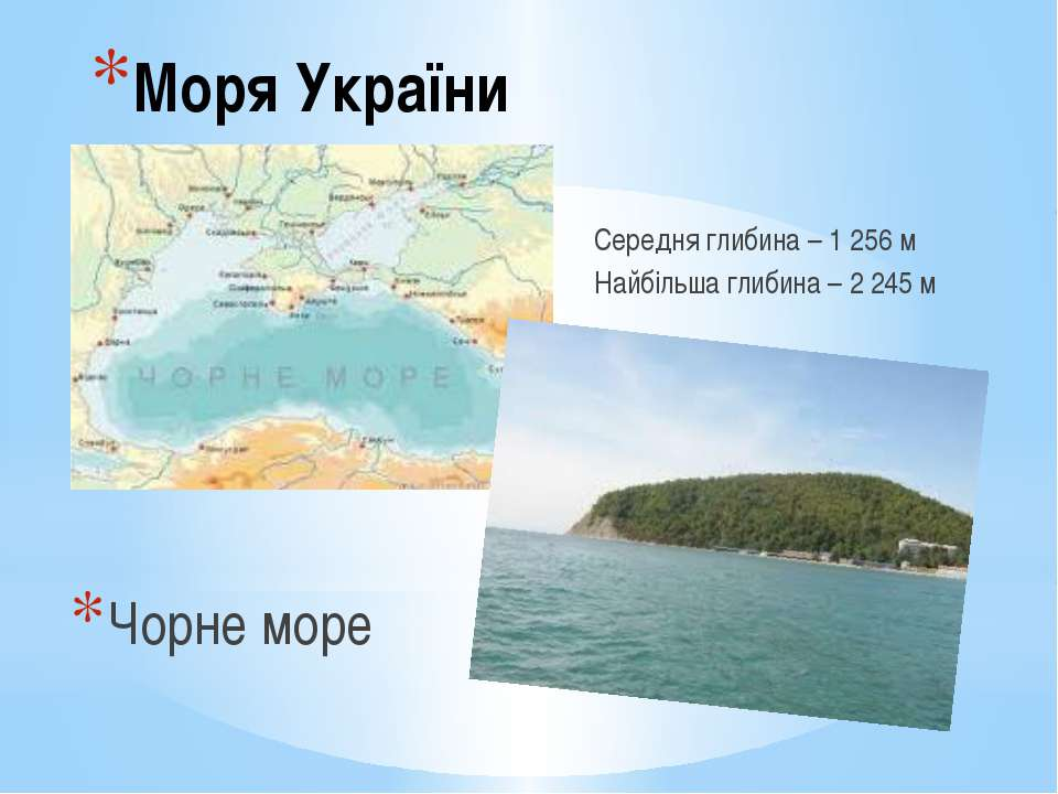 Моря України Чорне море