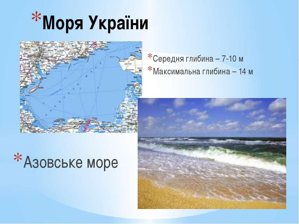 Моря України Середня глибина – 7-10 м Максимальна глибина – 14 м
