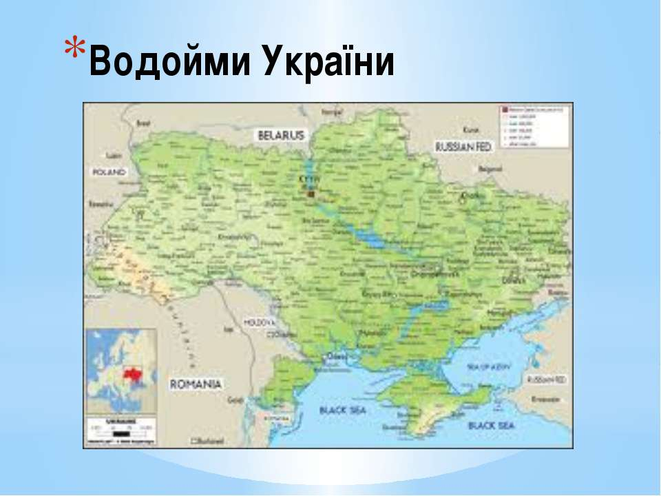 Водойми України