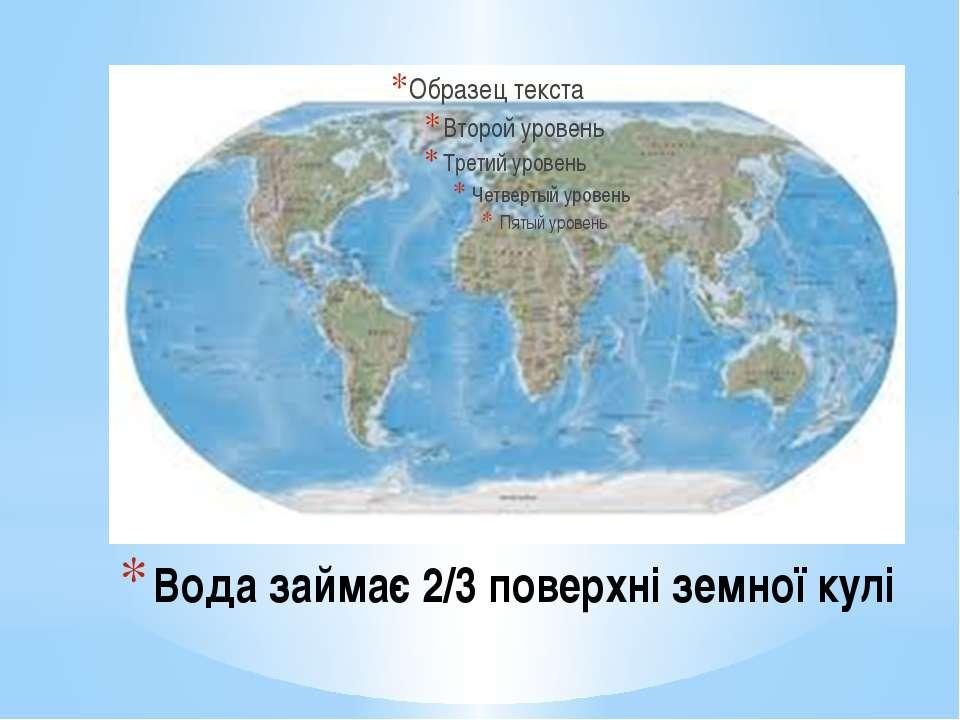 Вода займає 2/3 поверхні земної кулі