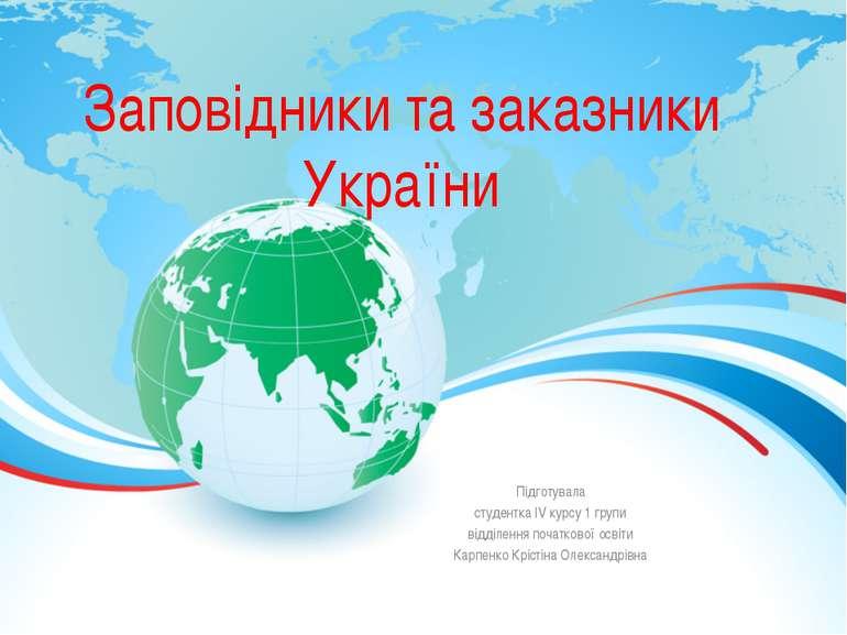 Заповідники та заказники України Підготувала студентка ІV курсу 1 групи відді...