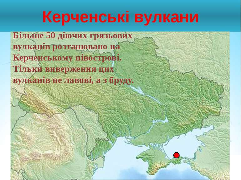 Керченські вулкани Більше 50 діючих грязьових вулканів розташовано на Керченс...