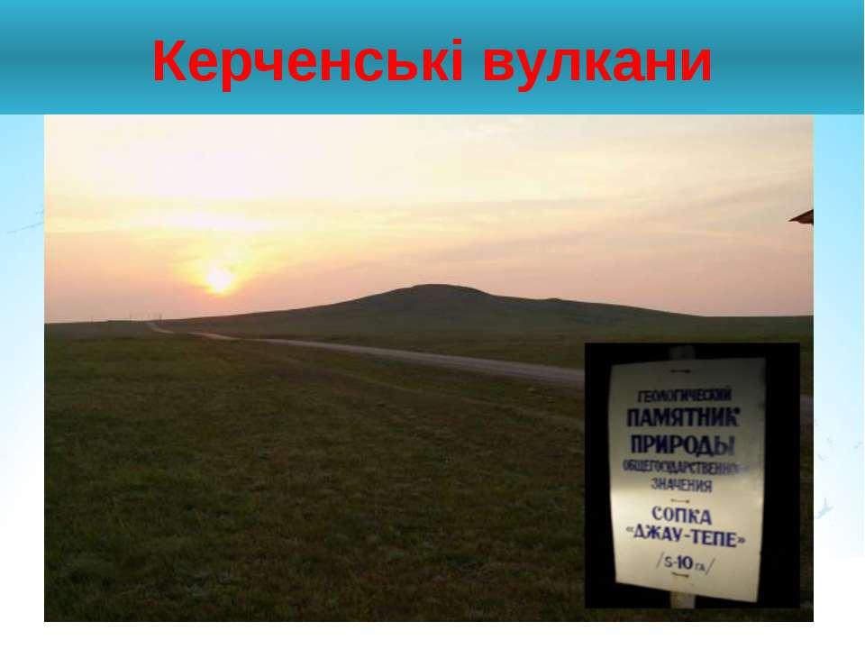 Керченські вулкани