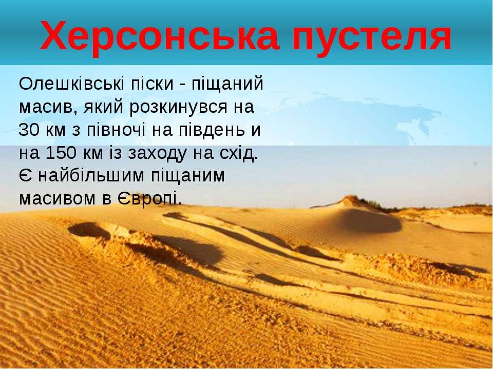 Херсонська пустеля Олешківські піски - піщаний масив, який розкинувся на 30 к...