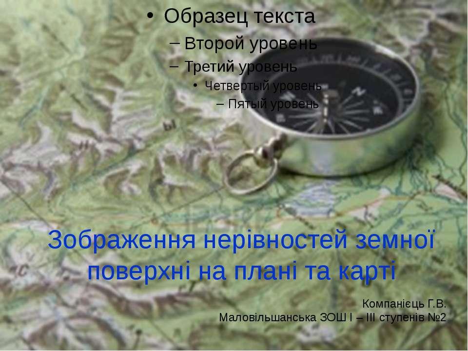 Зображення нерівностей земної поверхні на плані та карті Компанієць Г.В. Мало...