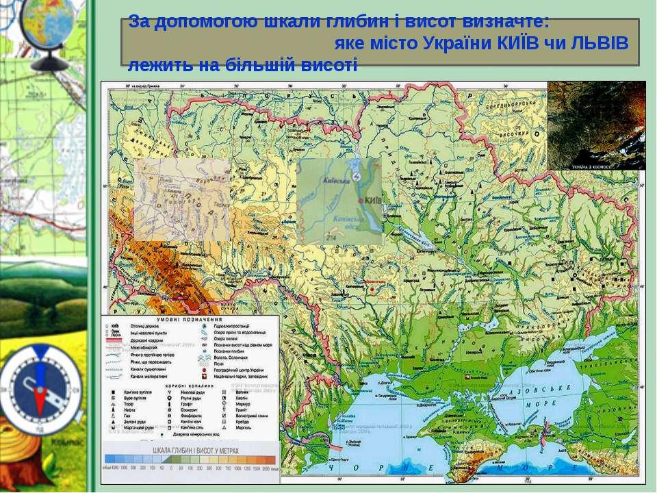 За допомогою шкали глибин і висот визначте: яке місто України КИЇВ чи ЛЬВІВ л...