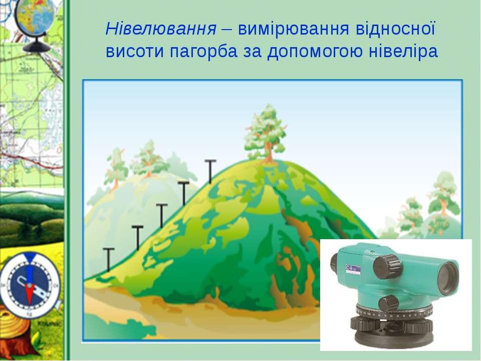 Нівелювання – вимірювання відносної висоти пагорба за допомогою нівеліра