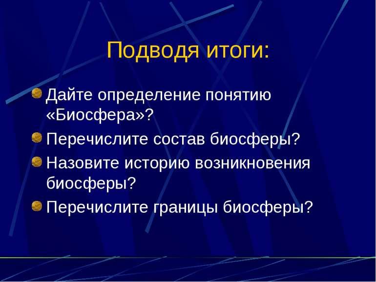 Подводя итоги: Дайте определение понятию «Биосфера»? Перечислите состав биосф...