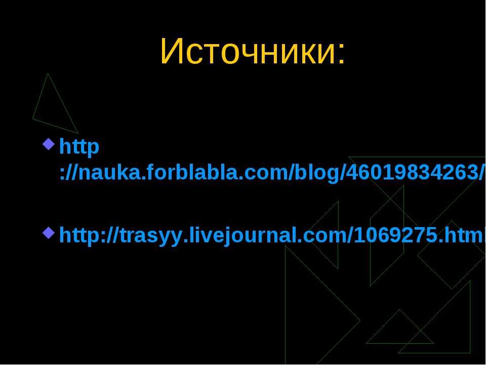 Источники: http://nauka.forblabla.com/blog/46019834263/Velikiy-razlom-San-And...