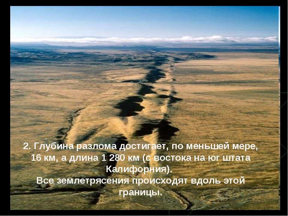 2. Глубина разлома достигает, по меньшей мере, 16 км, а длина 1 280 км (с вос...
