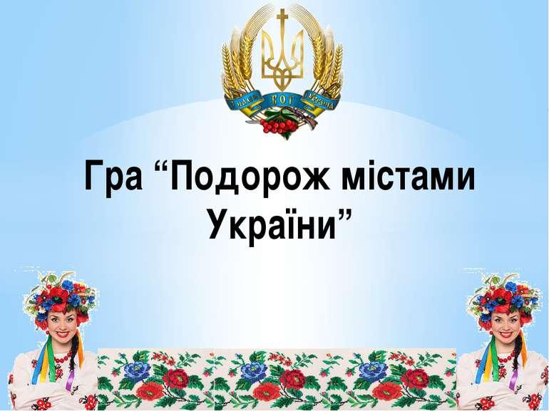 """Гра """"Подорож містами України"""""""