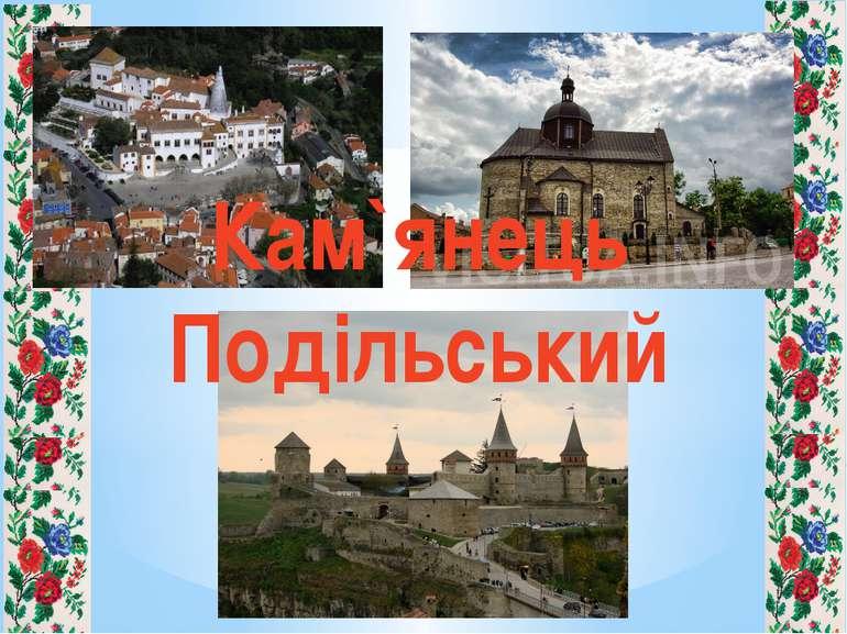 Кам`янець Подільський