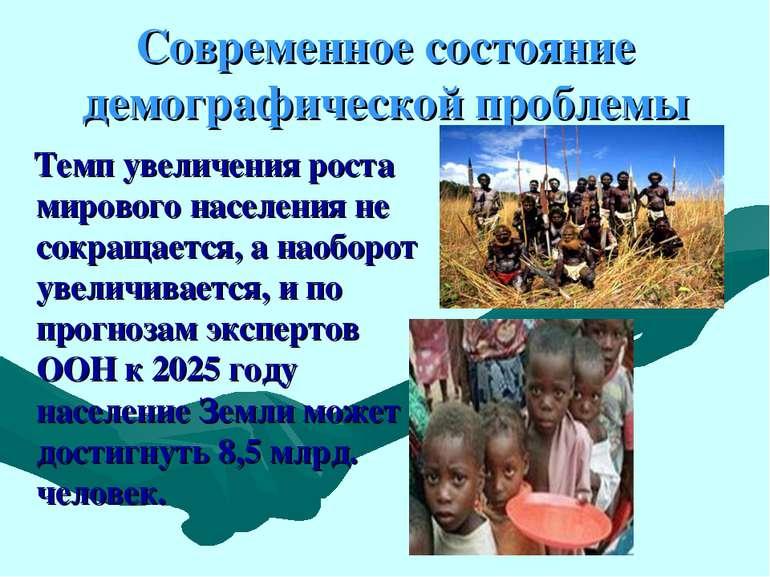 Современное состояние демографической проблемы Темп увеличения роста мирового...
