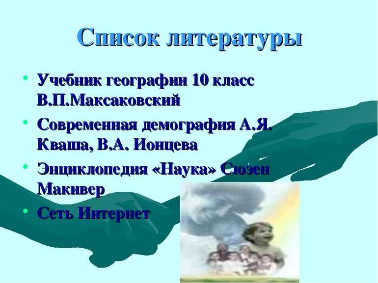 Список литературы Учебник географии 10 класс В.П.Максаковский Современная дем...