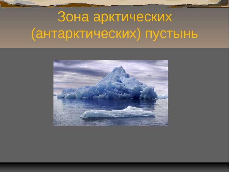 Зона арктических (антарктических) пустынь
