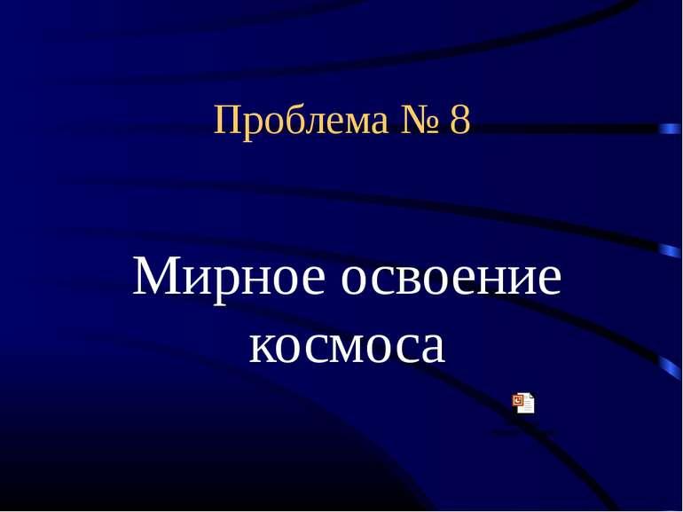 Проблема № 8 Мирное освоение космоса