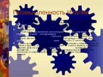 Промышленность Италии Преимущественно индустриальный и высокоразвитый север и...