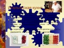 Итальянская кухня Итальянская кухня является одной из главных достопримечател...