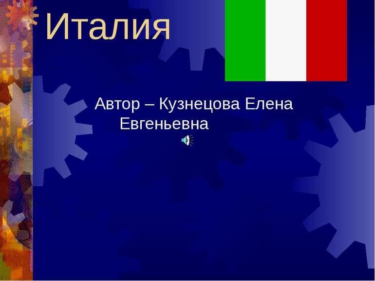 Италия Автор – Кузнецова Елена Евгеньевна