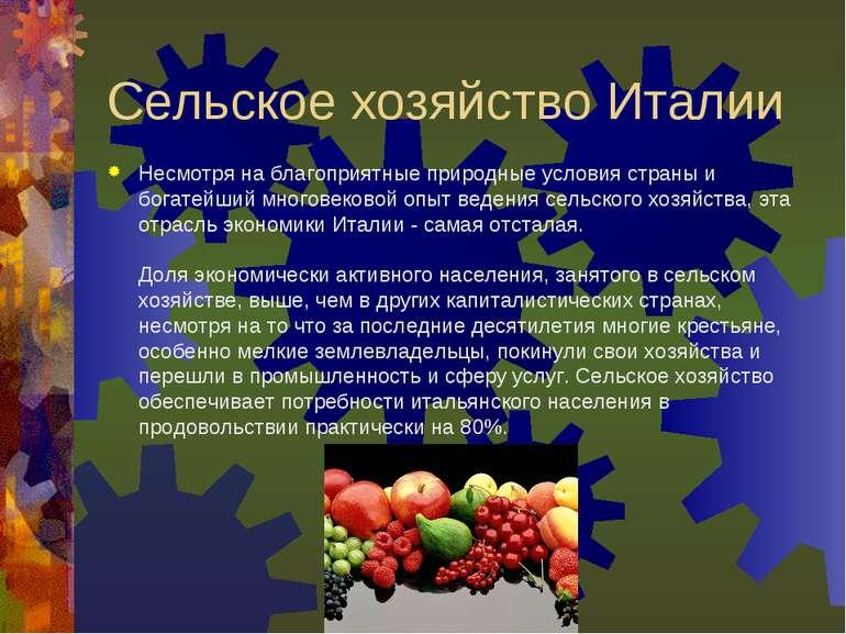 Сельское хозяйство Италии Несмотря на благоприятные природные условия страны ...