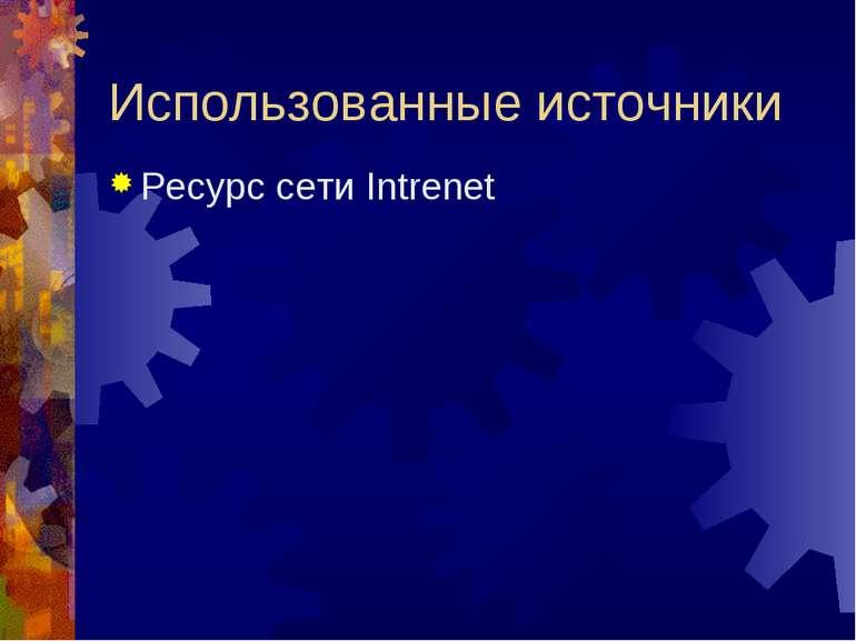 Использованные источники Ресурс сети Intrenet