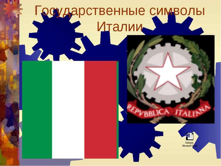 Государственные символы Италии