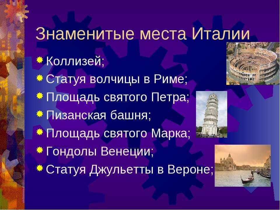 Знаменитые места Италии Коллизей; Статуя волчицы в Риме; Площадь святого Петр...