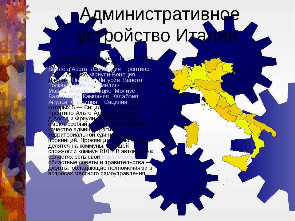 Административное устройство Италии Столица государства— Рим. Страна под...