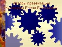 Авторы презентации Кузнецова Елена Евгеньевна