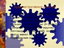 Административное деление 4 историко-географические области: Англия (39 графст...