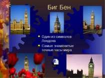 Биг Бен Один из символов Лондона Самые знаменитые точные часы мира
