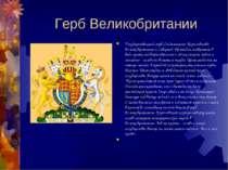 Герб Великобритании Государственный герб Соединенного Королевства Великобрита...