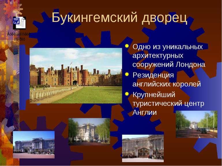 Букингемский дворец Одно из уникальных архитектурных сооружений Лондона Резид...