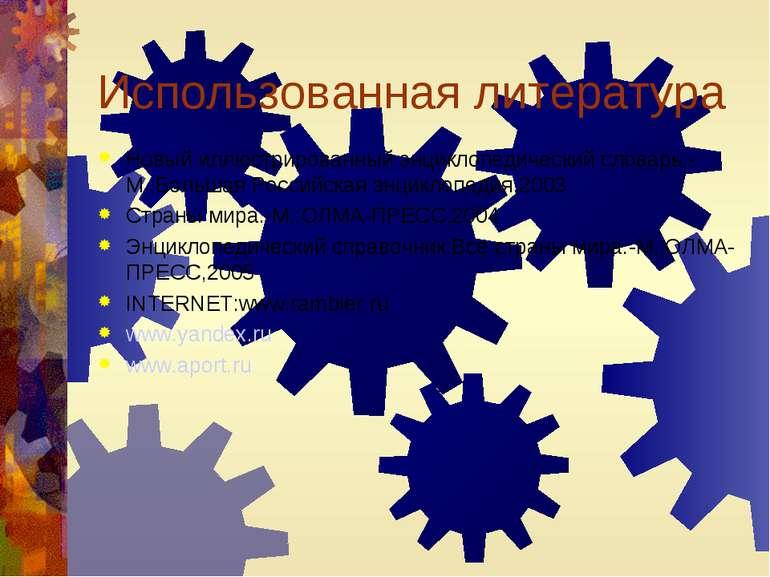 Использованная литература Новый иллюстрированный энциклопедический словарь.-М...