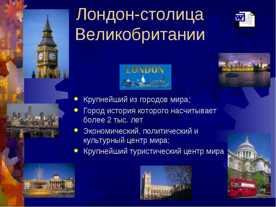 Лондон-столица Великобритании Крупнейший из городов мира; Город история котор...