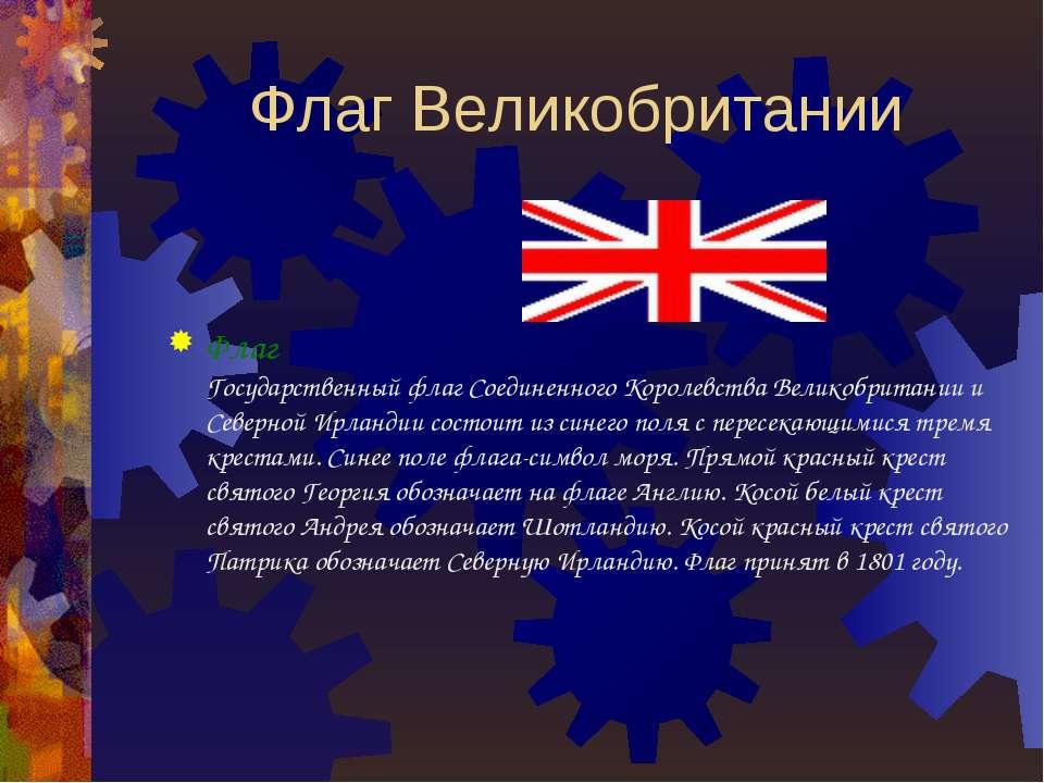 Флаг Великобритании Флаг Государственный флаг Соединенного Королевства Велико...