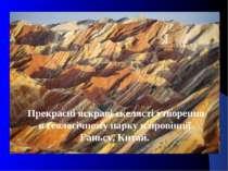 Прекрасні яскраві скелясті утворення в геологічному парку в провінції Ганьсу,...