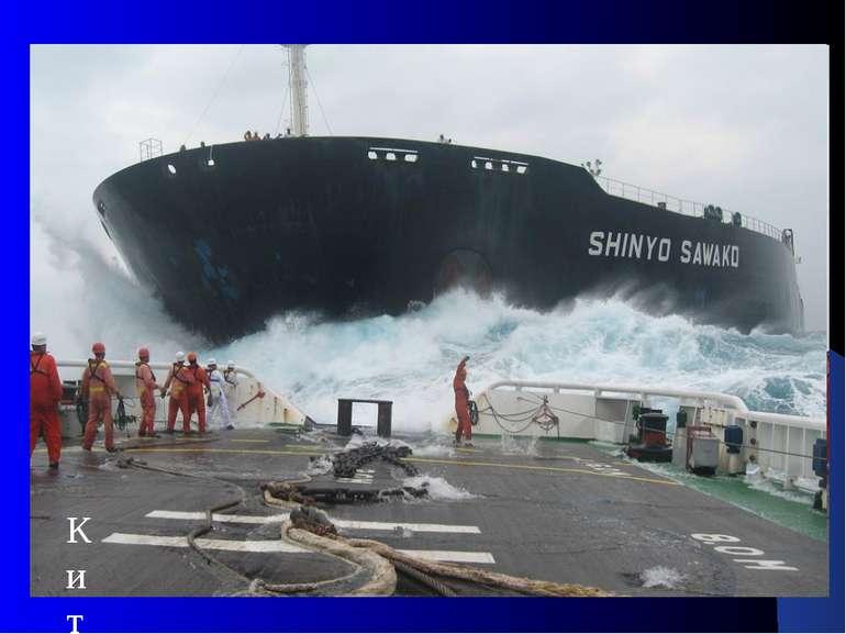 Китайское судно «Шиньо Савако» пытается пришвартоваться к большому буксиру. Э...