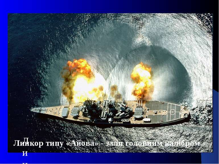 Линкор типа «Айова» - залп главным калибром Линкор типу «Айова» - залп головн...