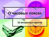 О часовых поясах 10 интересных фактов