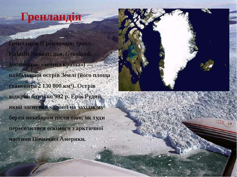 Гренландія Ґренландія (Гренландія; ґренл. Kalaalit Nunaat; дан. Grønland, дос...