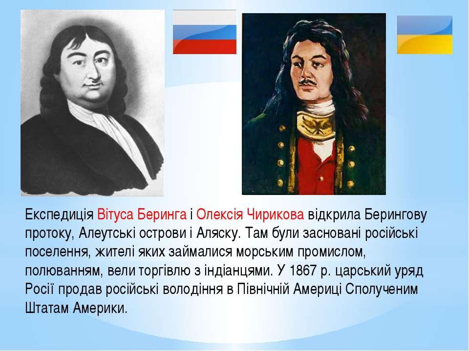 Експедиція Вітуса Беринга і Олексія Чирикова відкрила Берингову протоку, Алеу...