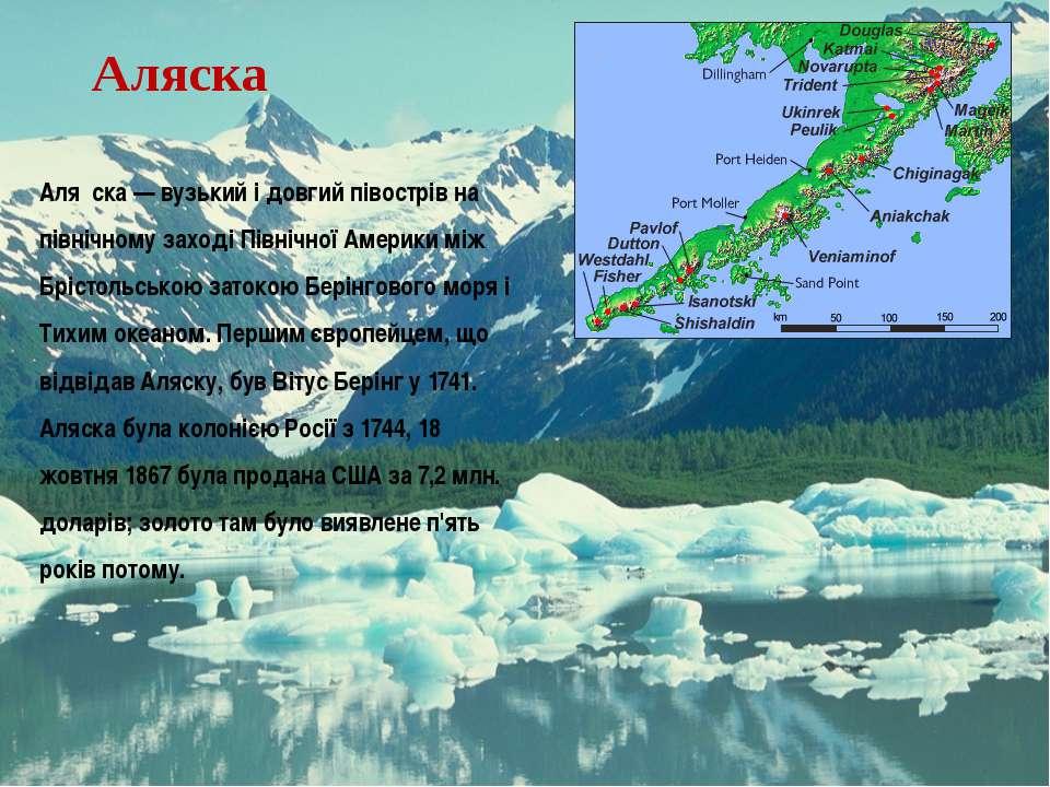 Аляска Аля ска — вузький і довгий півострів на північному заході Північної Ам...