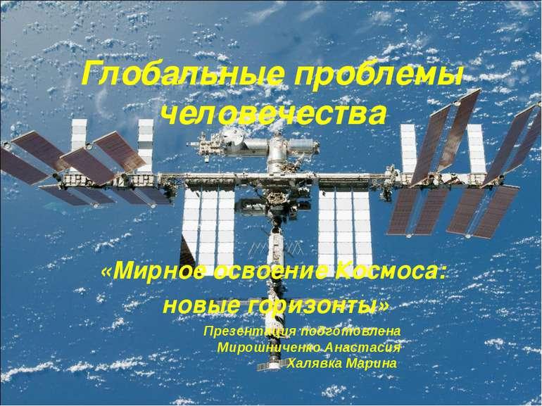 Глобальные проблемы человечества «Мирное освоение Космоса: новые горизонты» П...