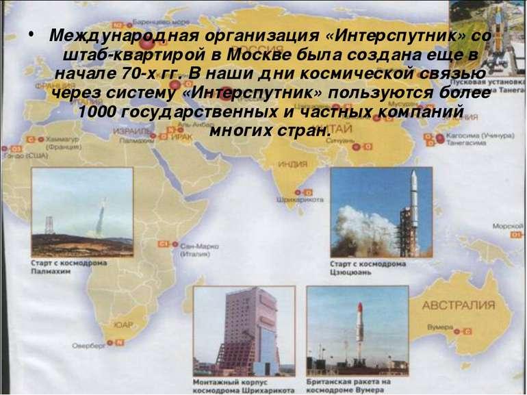 Международная организация «Интерспутник» со штаб-квартирой в Москве была созд...