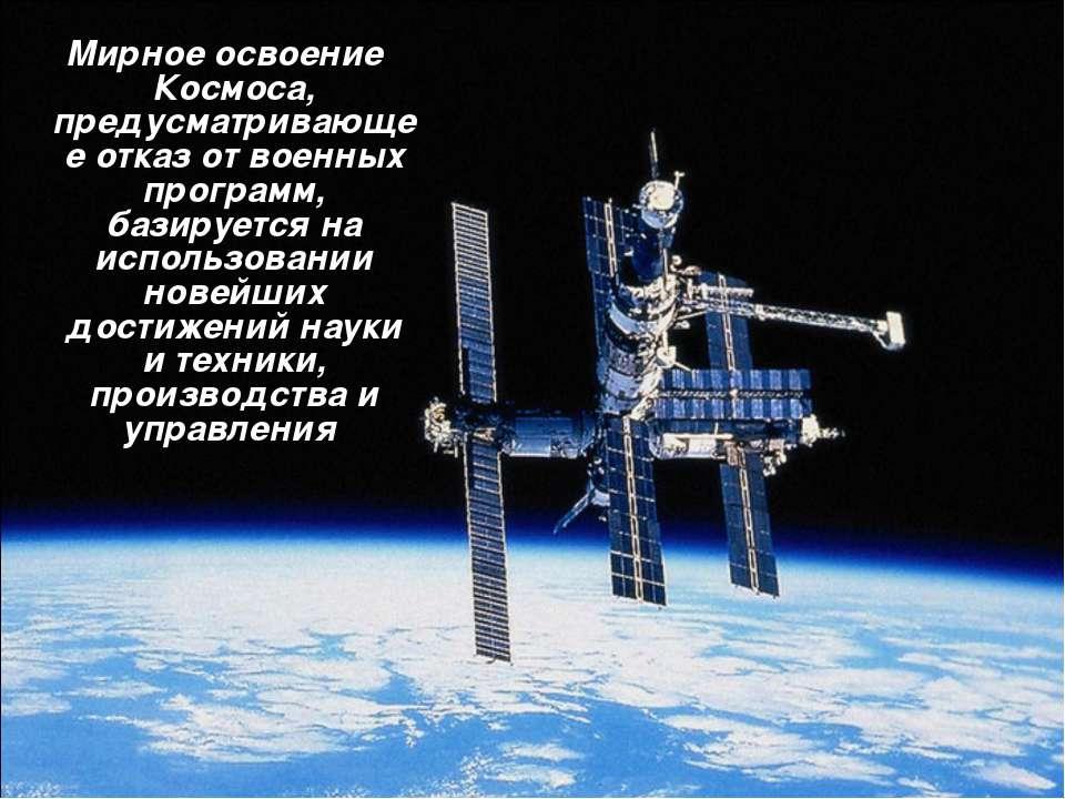 Мирное освоение Космоса, предусматривающее отказ от военных программ, базируе...
