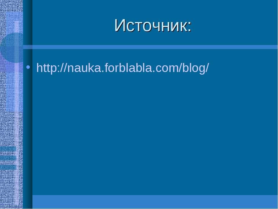 Источник: http://nauka.forblabla.com/blog/